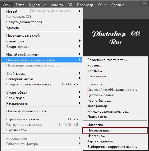 Перевод Слои - Новый корректирующий слой - Постеризация (Layer - New Adjustment Layer - Posterize) на примере Photoshop CC (2014) (Rus)