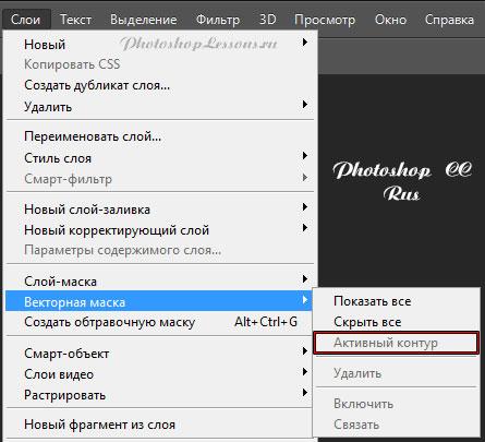 Перевод Слои - Векторная маска - Активный контур (Layer - Vector Mask - Current Path) на примере Photoshop CC (2014) (Rus)