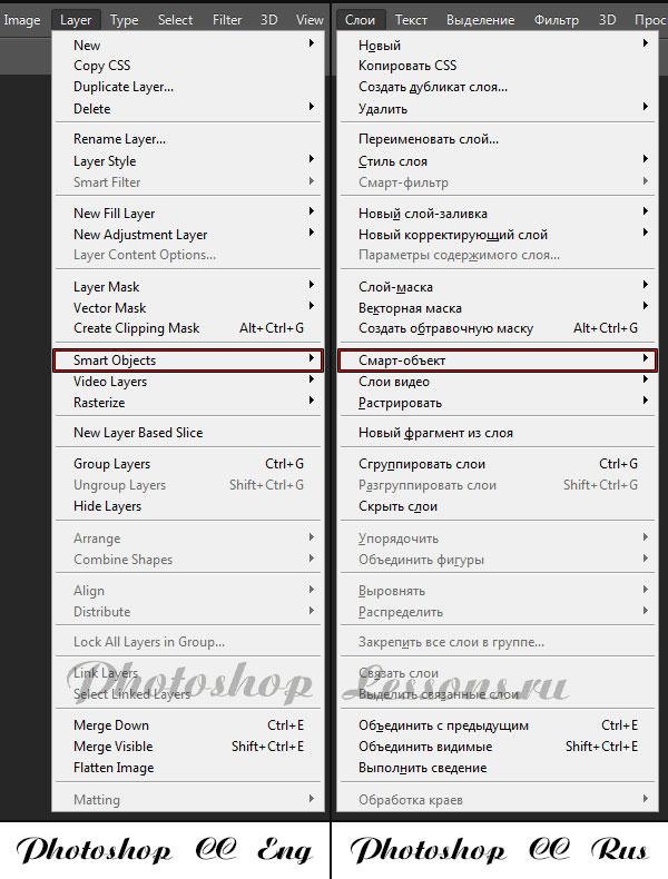 Перевод Layer - Smart Objects (Слои - Смарт-объект) на примере Photoshop CC (2014) (Eng/Rus)