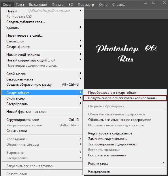 Перевод Слои - Смарт-объект - Создать смарт-объект путем копирования (Layer - Smart Objects - New Smart Object via Copy) на примере Photoshop CC (2014) (Rus)