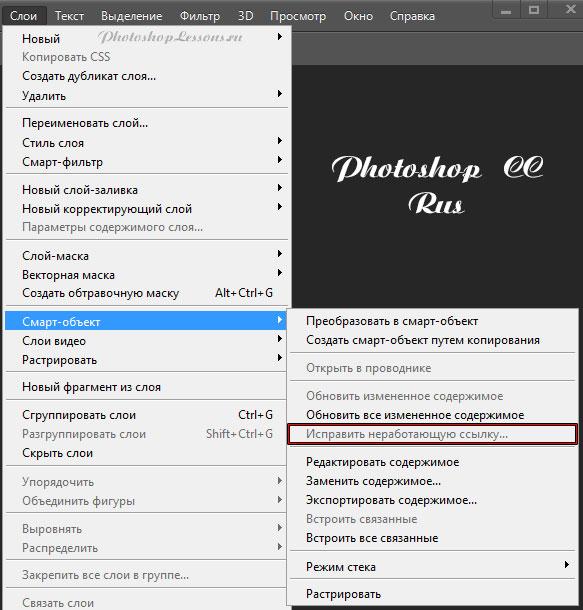 Перевод Слои - Смарт-объект - Исправить неработающую ссылку (Layer - Smart Objects - Resolve Broken Link) на примере Photoshop CC (2014) (Rus)