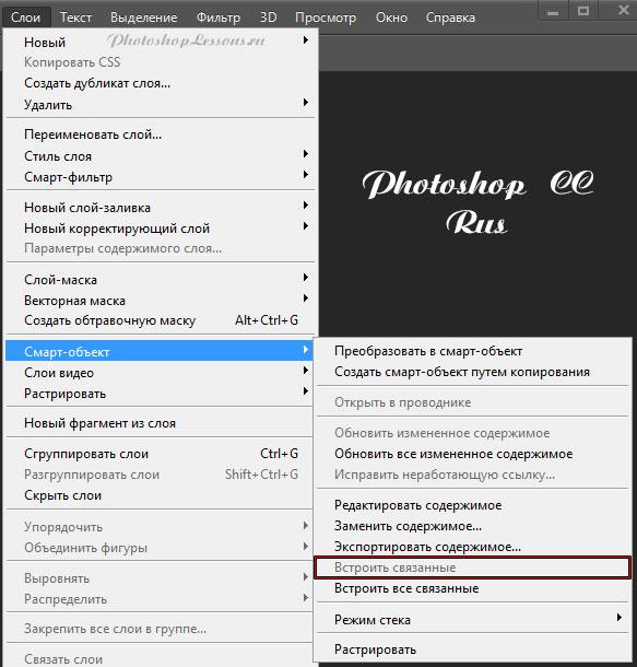 Перевод Слои - Смарт-объект - Встроить связанные (Layer - Smart Objects - Embed Linked) на примере Photoshop CC (2014) (Rus)