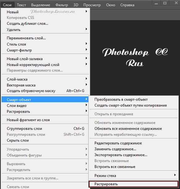 Перевод Слои - Смарт-объект - Растрировать (Layer - Smart Objects - Rasterize) на примере Photoshop CC (2014) (Rus)