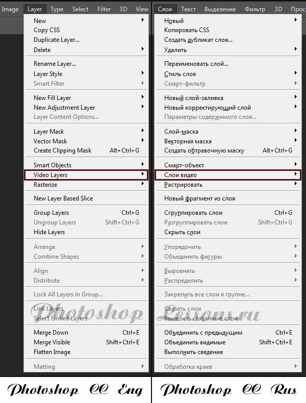 Перевод Layer - Video Layers (Слои - Слои видео) на примере Photoshop CC (2014) (Eng/Rus)