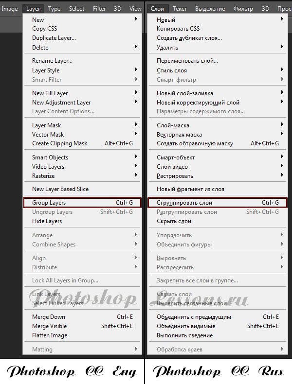 Перевод Layer - Group Layers (Слои - Сгруппировать слои) на примере Photoshop CC (2014) (Eng/Rus)