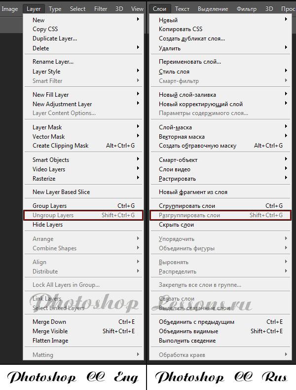 Перевод Layer - Ungroup Layers (Слои - Разгруппировать слои) на примере Photoshop CC (2014) (Eng/Rus)