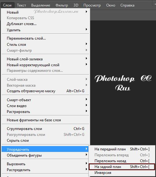 Перевод Слои - Упорядочить - На задний план (Layer - Arrange - Send to Back) на примере Photoshop CC (2014) (Rus)