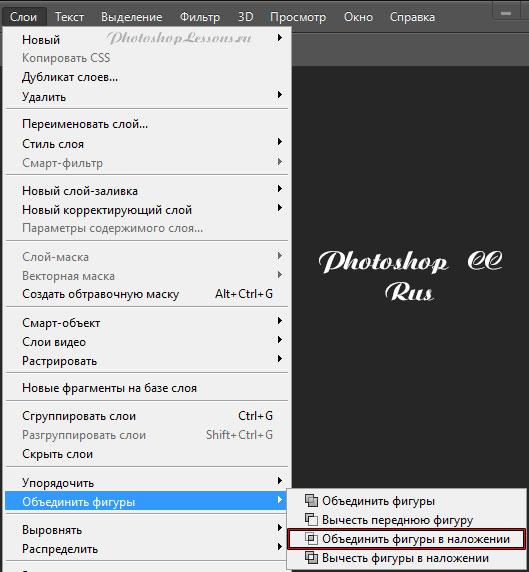 Перевод Слои - Объединить фигуры - Вычесть фигуры в наложении (Layer - Combine Shapes - Subtract Shapes at Overlap) на примере Photoshop CC (2014) (Rus)