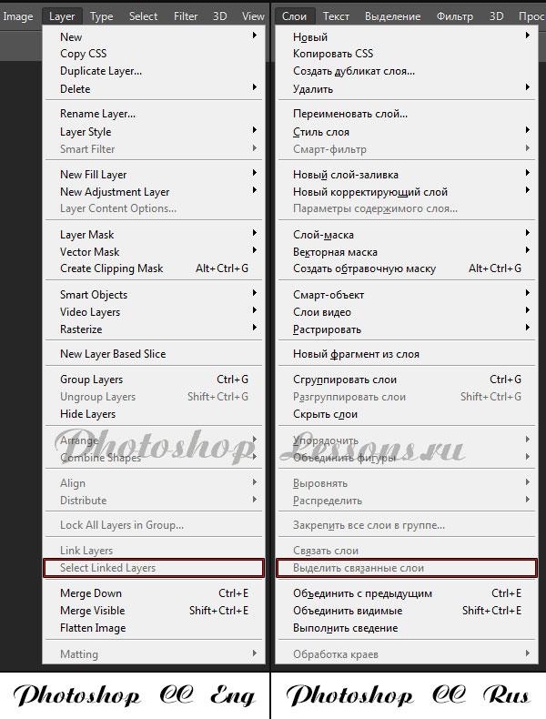Перевод Слои - Выделить связанные слои (Layer - Select Linked Layers) на примере Photoshop CC (2014) (Eng/Rus)