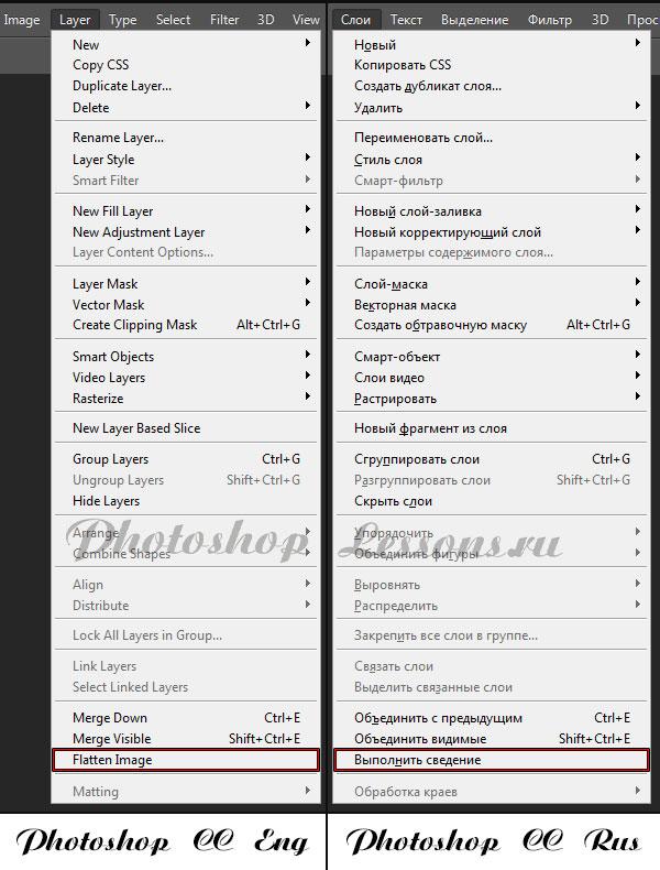 Перевод Layer - Flatten Image (Слои - Выполнить сведение) на примере Photoshop CC (2014) (Eng/Rus)