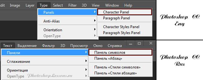 Перевод Type - Panels - Character Panel (Текст - Панели - Панель символов) на примере Photoshop CC (2014) (Eng/Rus)