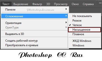 Перевод Текст - Сглаживание - Насыщенное (Type - Anti-Alias - Strong) на примере Photoshop CC (2014) (Rus)