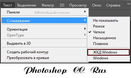 Перевод Текст - Сглаживание - ЖКД Windows (Type - Anti-Alias - Windows LCD) на примере Photoshop CC (2014) (Rus)