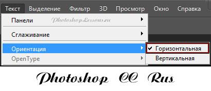 Перевод Текст - Ориентация - Горизонтальная (Type - Orientation - Horizontal) на примере Photoshop CC (2014) (Rus)