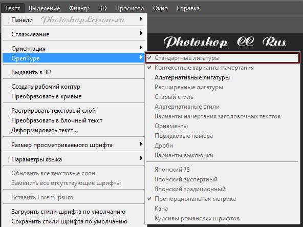 Перевод Текст - OpenType - Стандартные лигатуры (Type - OpenType - Standard Ligatures) на примере Photoshop CC (2014) (Rus)