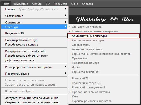 Перевод Текст - OpenType - Альтернативные лигатуры (Type - OpenType - Discretionary Ligatures) на примере Photoshop CC (2014) (Rus)