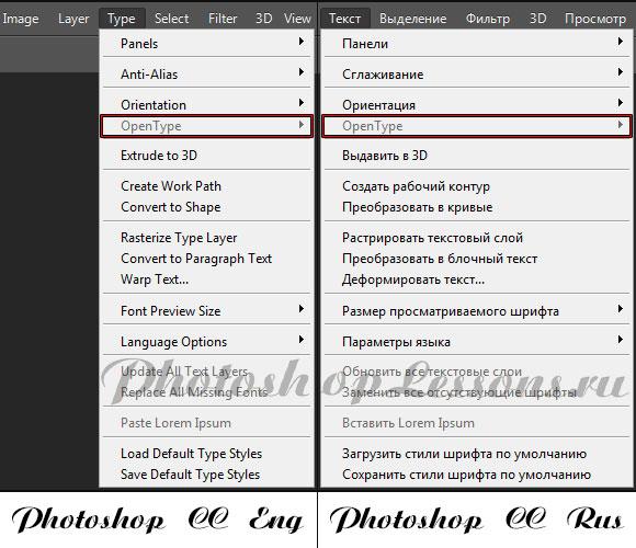 Перевод Type - OpenType (Текст - OpenType) на примере Photoshop CC (2014) (Eng/Rus)