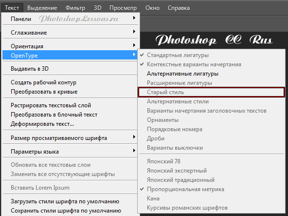 Перевод Текст - OpenType - Старый стиль (Type - OpenType - Oldstyle) на примере Photoshop CC (2014) (Rus)