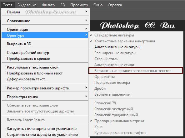 Перевод Текст - OpenType - Варианты начертания заголовочных текстов (Type - OpenType - Titling Alternates) на примере Photoshop CC (2014) (Rus)