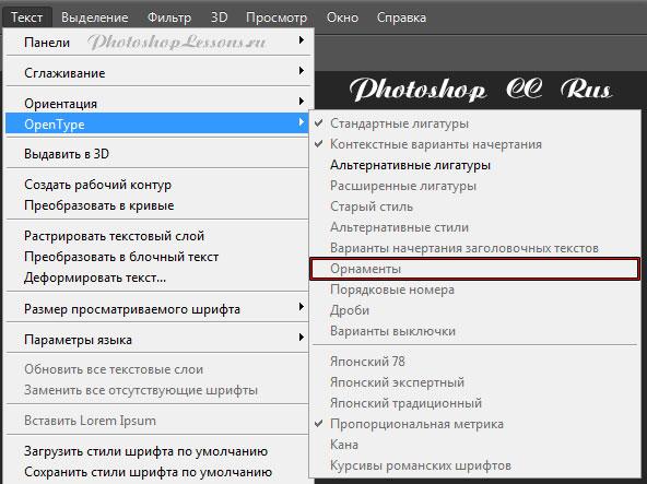 Перевод Текст - OpenType - Орнаменты (Type - OpenType - Ornaments) на примере Photoshop CC (2014) (Rus)