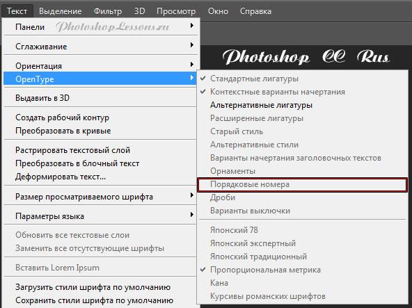 Перевод Текст - OpenType - Порядковые номера (Type - OpenType - Ordinals) на примере Photoshop CC (2014) (Rus)