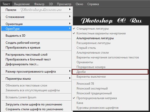 Перевод Текст - OpenType - Дроби (Type - OpenType - Fractions) на примере Photoshop CC (2014) (Rus)