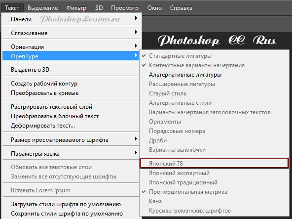 Перевод Текст - OpenType - Японский 78 (Type - OpenType - Japanese 78) на примере Photoshop CC (2014) (Rus)