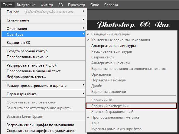 Перевод Текст - OpenType - Японский экспертный (Type - OpenType - Japanese Expert) на примере Photoshop CC (2014) (Rus)