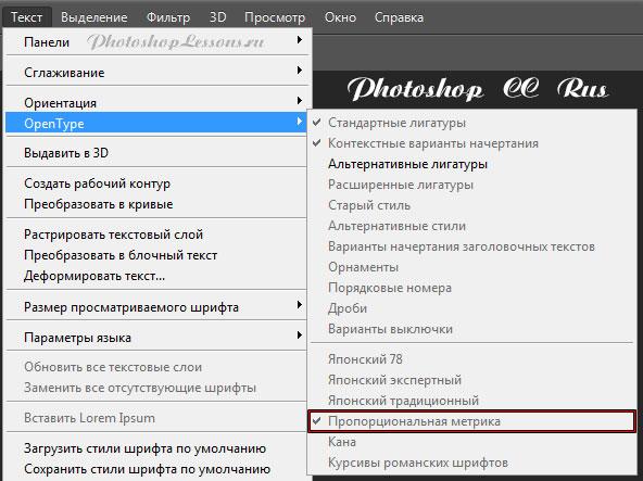 Перевод Текст - OpenType - Пропорциональная метрика (Type - OpenType - Proportional Metrics) на примере Photoshop CC (2014) (Rus)