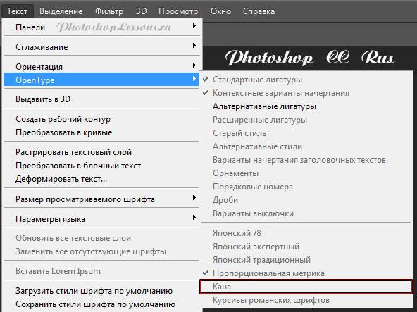 Перевод Текст - OpenType - Кана (Type - OpenType - Kana) на примере Photoshop CC (2014) (Rus)