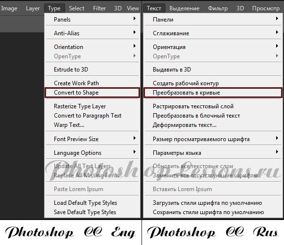 Перевод Type - Convert to Shape (Текст - Преобразовать в кривые) на примере Photoshop CC (2014) (Eng/Rus)