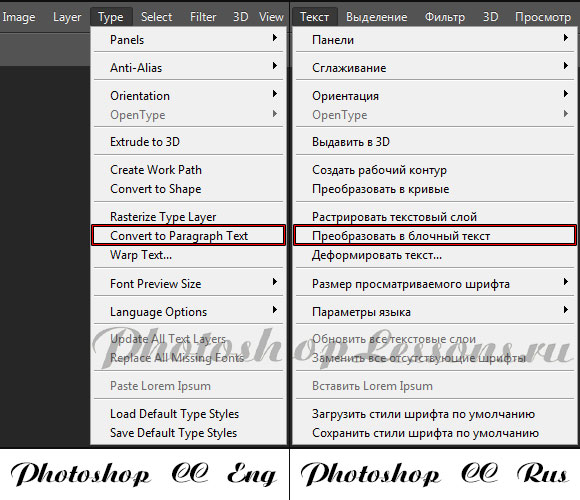 Перевод Type - Convert to Paragraph Text (Текст - Преобразовать в блочный текст) на примере Photoshop CC (2014) (Eng/Rus)