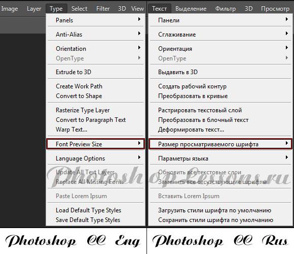 Перевод Type - Font Preview Size (Текст - Размер просматриваемого шрифта) на примере Photoshop CC (2014) (Eng/Rus)