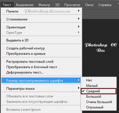 Перевод Текст - Размер просматриваемого шрифта - Средний (Type - Font Preview Size - Medium) на примере Photoshop CC (2014) (Rus)