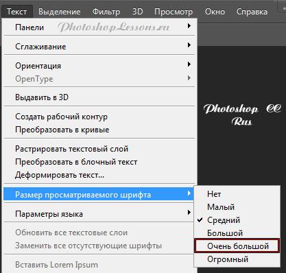 Перевод Текст - Размер просматриваемого шрифта - Очень большой (Type - Font Preview Size - Extra Large) на примере Photoshop CC (2014) (Rus)