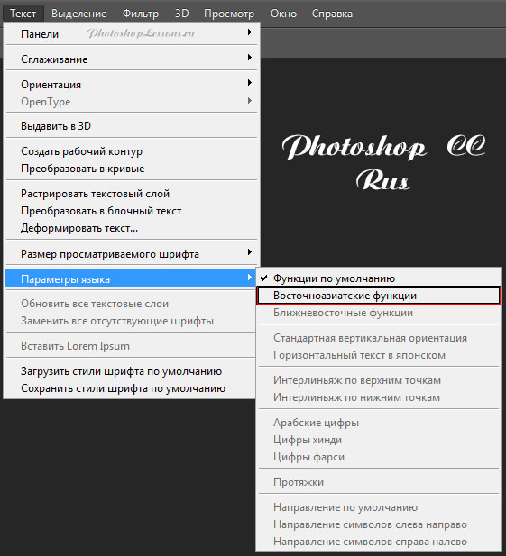 Перевод Текст - Параметры языка - Восточноазиатские функции (Type - Language Options - East Asian Features) на примере Photoshop CC (2014) (Rus)