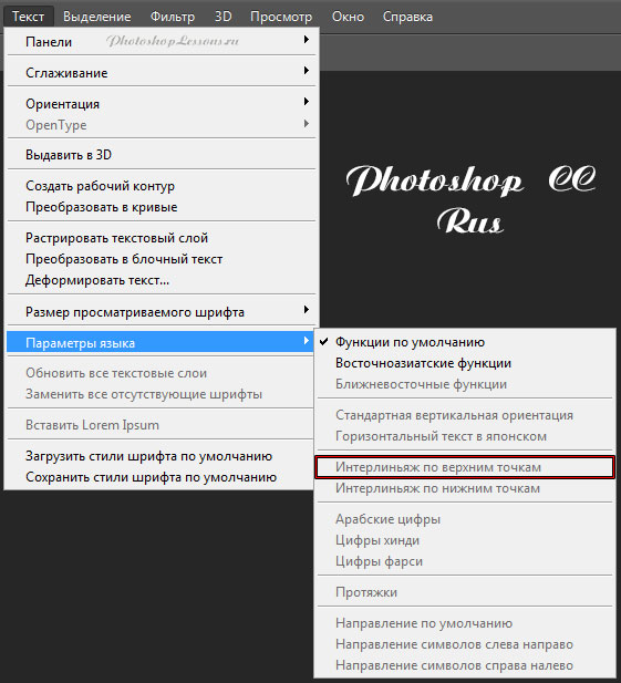 Перевод Текст - Параметры языка - Интерлиньяж по верхним точкам (Type - Language Options - Top-to-Top Leading) на примере Photoshop CC (2014) (Rus)