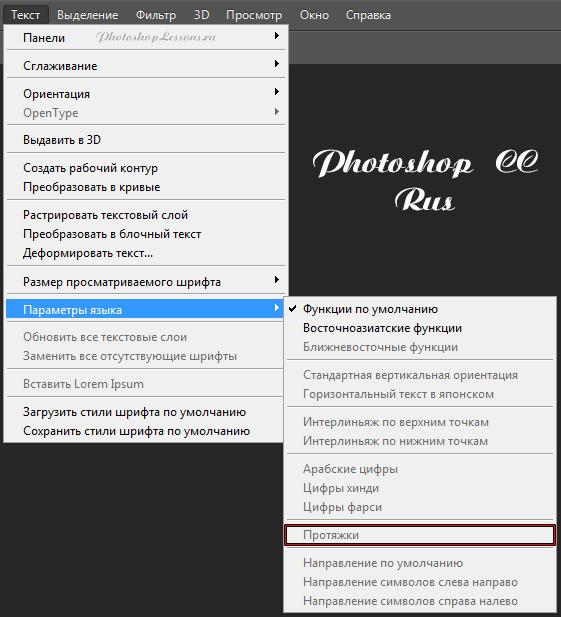 Перевод Текст - Параметры языка - Протяжки (Type - Language Options - Kashidas) на примере Photoshop CC (2014) (Rus)