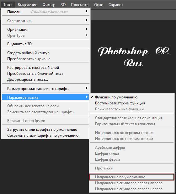Перевод Текст - Параметры языка - Направление по умолчанию (Type - Language Options - Default Direction) на примере Photoshop CC (2014) (Rus)