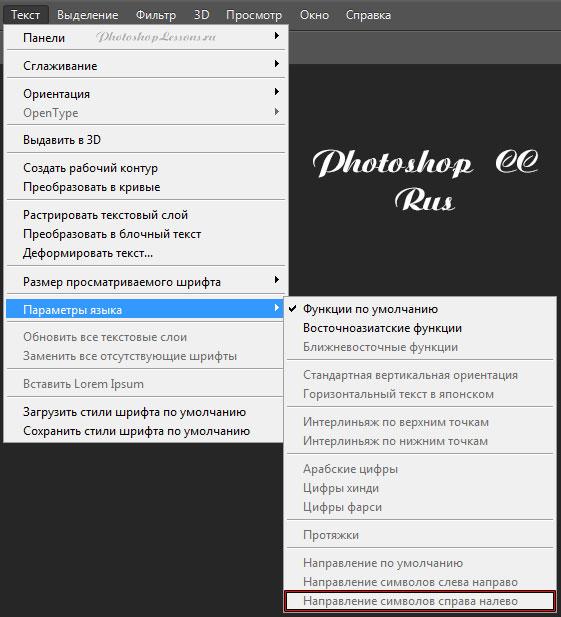 Перевод Текст - Параметры языка - Направление символов справа налево (Type - Language Options - Right-to-Left Character Direction) на примере Photoshop CC (2014) (Rus)