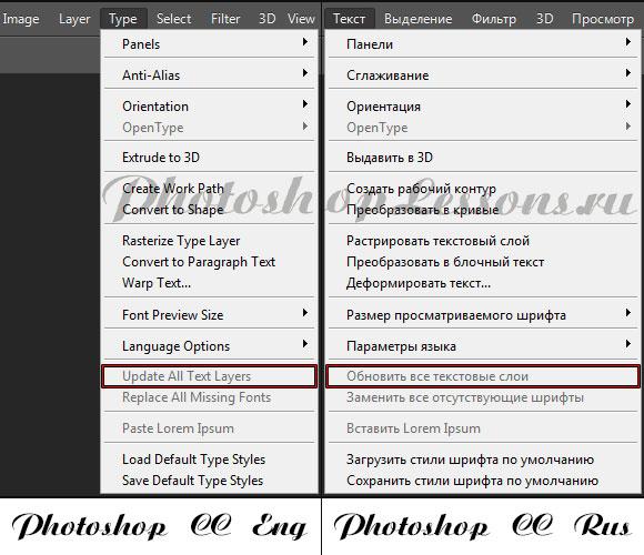 Перевод Type - Update All Text Layers (Текст - Обновить все текстовые слои) на примере Photoshop CC (2014) (Eng/Rus)