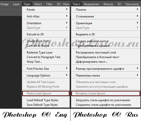 Перевод Type - Paste Lorem Ipsum (Текст - Вставить Lorem Ipsum) на примере Photoshop CC (2014) (Eng/Rus)