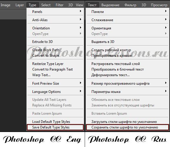 Перевод Type - Save Default Type Styles (Текст - Сохранить стили шрифта по умолчанию) на примере Photoshop CC (2014) (Eng/Rus)