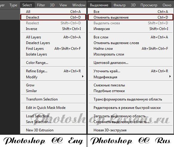 Перевод Select - Deselect (Выделение - Отменить выделение / Ctrl+D) на примере Photoshop CC (2014) (Eng/Rus)