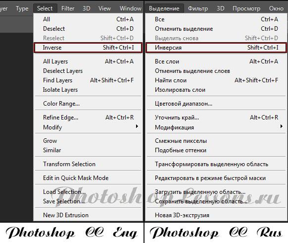 Перевод Select - Inverse (Выделение - Инверсия / Shift+Ctrl+I) на примере Photoshop CC (2014) (Eng/Rus)