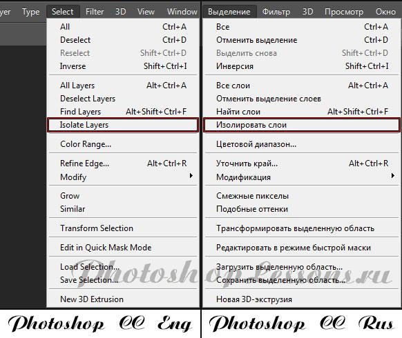 Перевод Select - Isolate Layers (Выделение - Изолировать слои) на примере Photoshop CC (2014) (Eng/Rus)