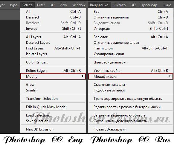 Перевод Select - Modify (Выделение - Модификация) на примере Photoshop CC (2014) (Eng/Rus)