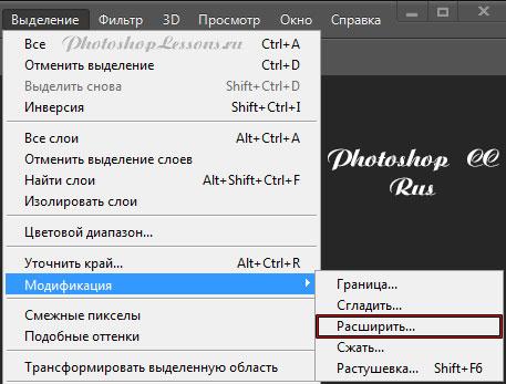 Перевод Выделение - Модификация - Расширить (Select - Modify - Expand) на примере Photoshop CC (2014) (Rus)