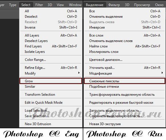 Перевод Select - Grow (Выделение - Смежные пикселы) на примере Photoshop CC (2014) (Eng/Rus)