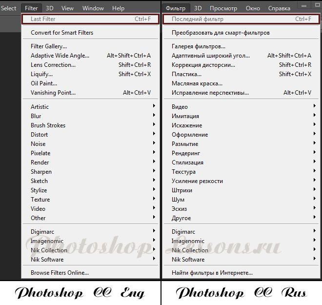 Перевод Filter - Last Filter (Фильтр - Последний фильтр / Ctrl+F) на примере Photoshop CC (2014) (Eng/Rus)